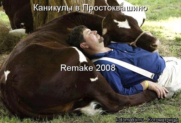 Котоматрица: Каникулы в Простоквашино Remake 2008