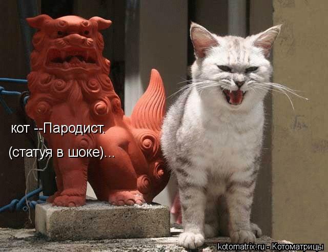 Котоматрица: кот --Пародист. (статуя в шоке)...