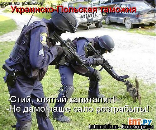 Котоматрица: Украинско-Польская таможня -Стий, клятый капиталит!  -Не дамо наше сало розграбыты!