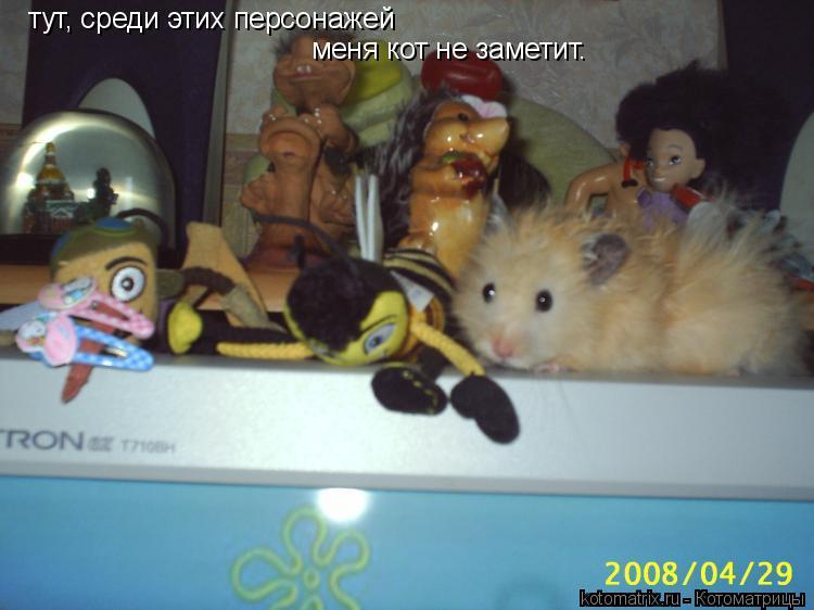 Котоматрица: тут, среди этих персонажей меня кот не заметит.