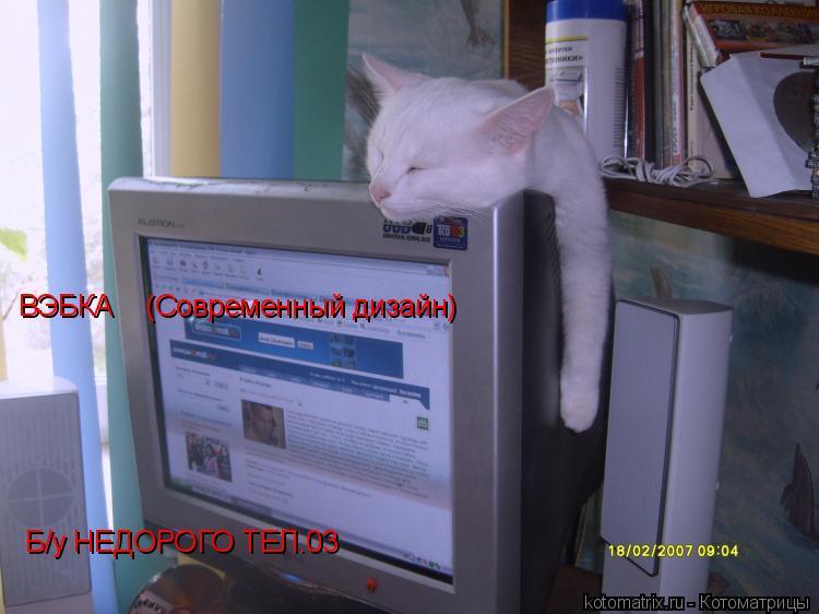 Котоматрица: ВЭБКА    (Современный дизайн)  Б/у НЕДОРОГО ТЕЛ.03