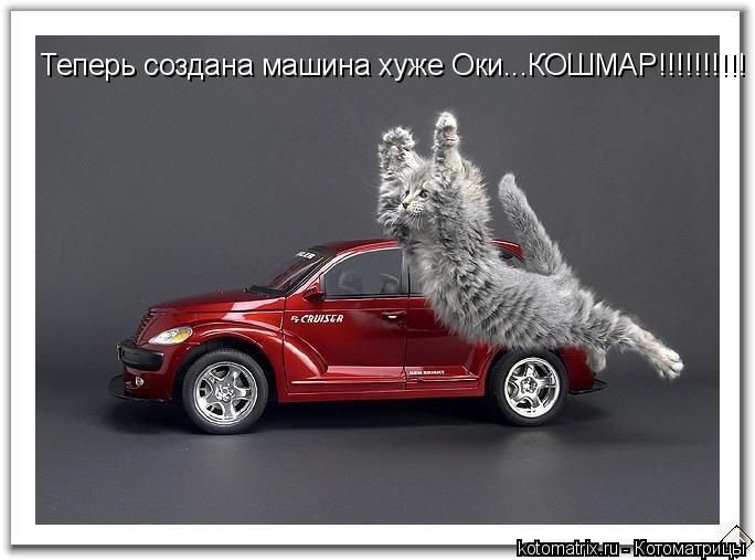 Котоматрица: Теперь создана машина хуже Оки...КОШМАР!!!!!!!!!!