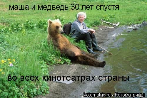 Котоматрица: маша и медведь 30 лет спустя во всех кинотеатрах страны