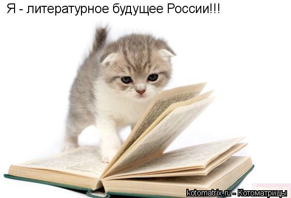 Котоматрица: Я - литературное будущее России!!!