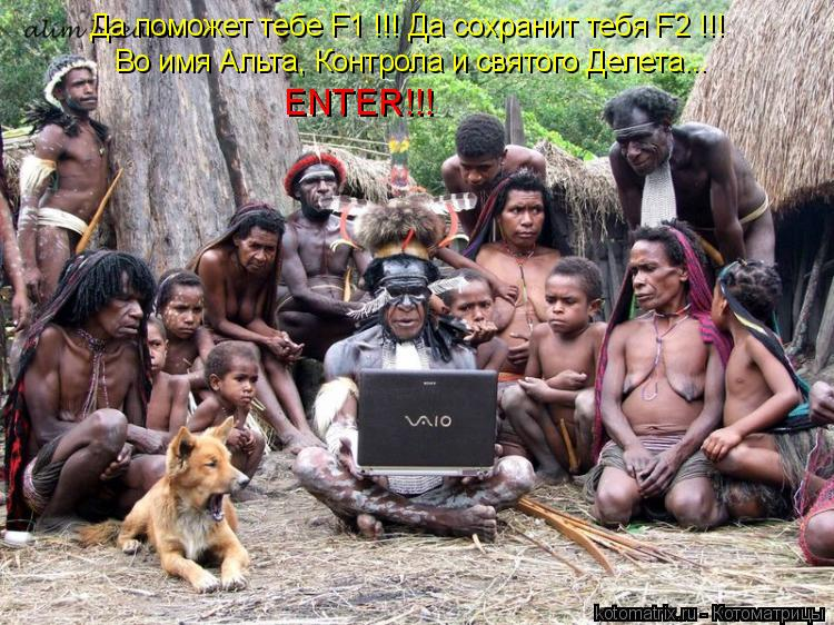 Котоматрица: Да поможет тебе F1 !!! Да сохранит тебя F2 !!! Во имя Альта, Контрола и святого Делета... ENTER!!!