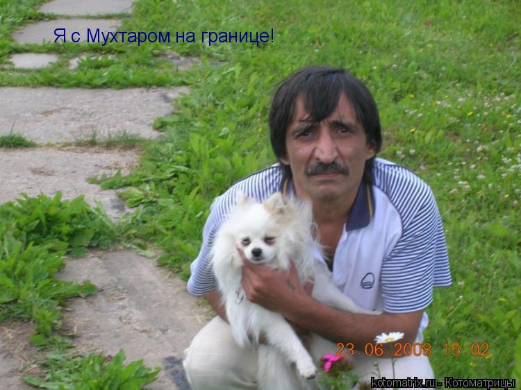 Котоматрица: Я с Мухтаром на границе!