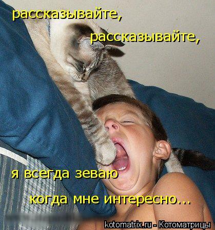Котоматрица: рассказывайте, когда мне интересно... рассказывайте, я всегда зеваю