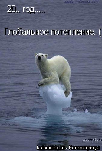 Котоматрица: 20.. год.....     Глобальное потепление..(((