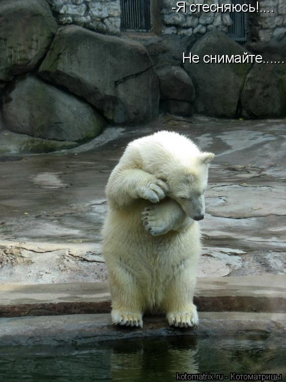 -Я стесняюсь!.... Не снимайте.........