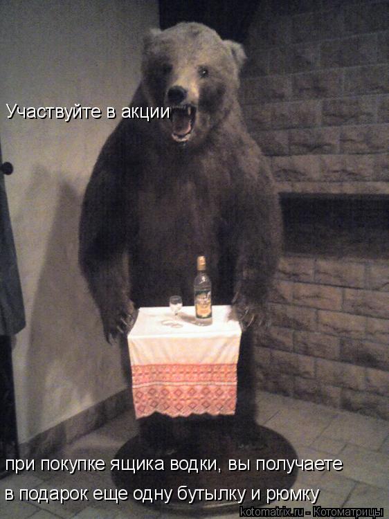 Котоматрица: в подарок еще одну бутылку и рюмку при покупке ящика водки, вы получаете Участвуйте в акции