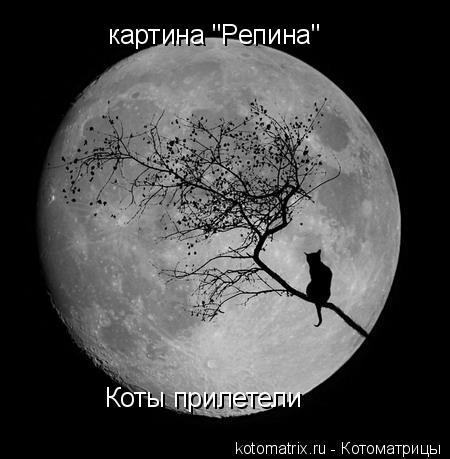 "Котоматрица: картина ""Репина"" Коты прилетели"