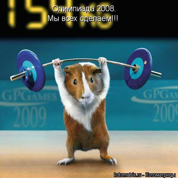Котоматрица: Олимпиада 2008. Мы всех сделаем!!!