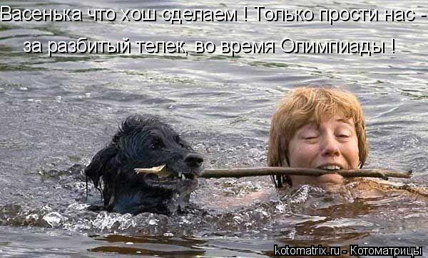 Котоматрица: Васенька что хош сделаем ! Только прости нас - за разбитый телек, во время Олимпиады !
