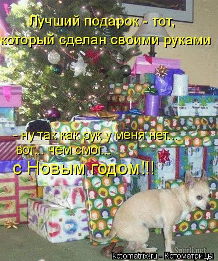Котоматрица: который сделан своими руками Лучший подарок - тот, - ну так как рук у меня нет... вот... чем смог... с Новым годом!!!