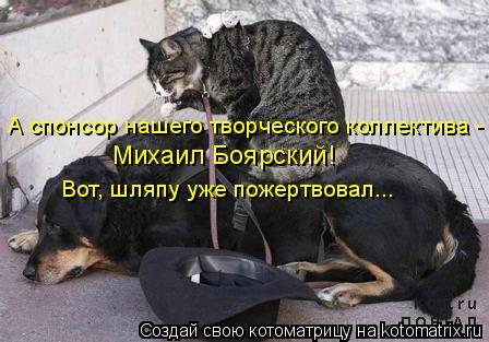 Котоматрица: А спонсор нашего творческого коллектива - Михаил Боярский! Вот, шляпу уже пожертвовал...