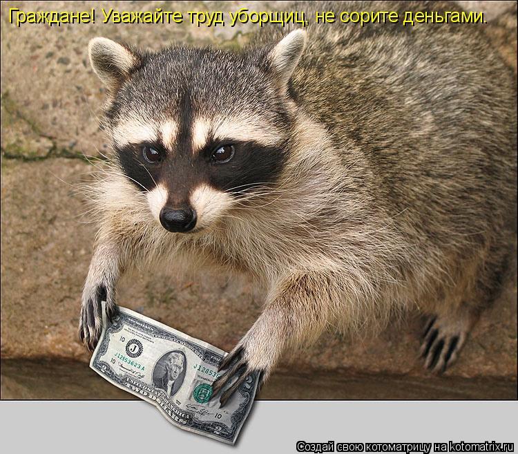 Котоматрица: Граждане! Уважайте труд уборщиц, не сорите деньгами.