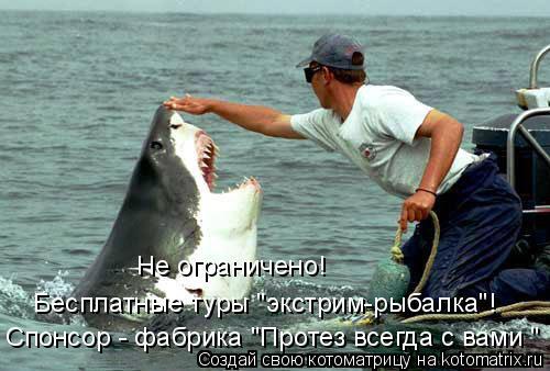 """Котоматрица: Бесплатные туры """"экстрим-рыбалка""""! Не ограничено! Спонсор - фабрика """"Протез всегда с вами """""""