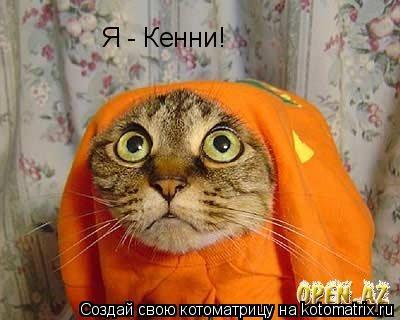 Котоматрица: Я - Кенни!