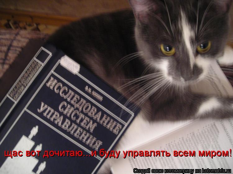 Котоматрица: щас вот дочитаю...и буду управлять всем миром!