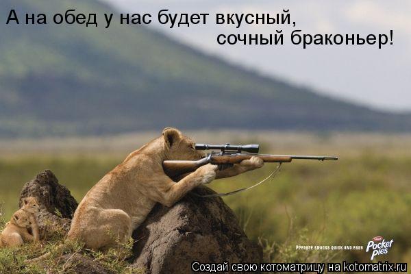 Котоматрица: А на обед у нас будет вкусный, сочный браконьер!