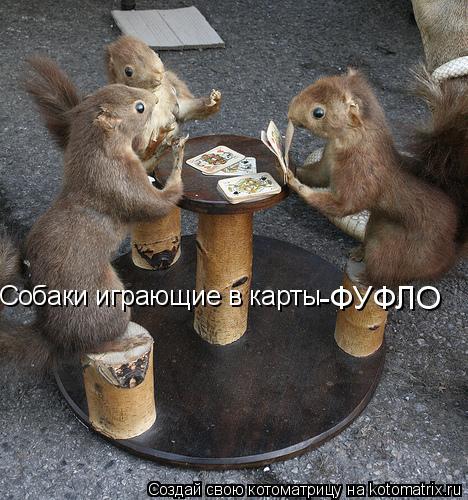 Котоматрица: Собаки играющие в карты -ФУФЛО