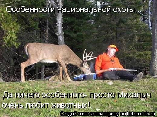 Котоматрица: Особенности национальной охоты... Да ничего особенного- просто Михалыч очень любит животных!..