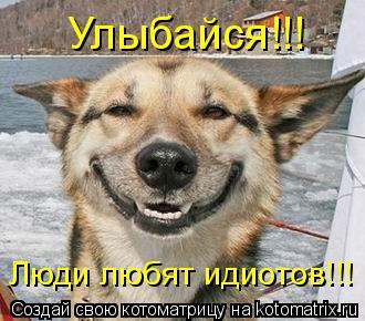 Котоматрица: Улыбайся!!! Люди любят идиотов!!!