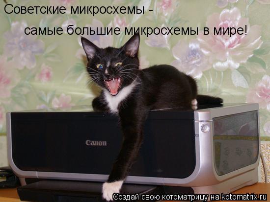 Котоматрица: Советские микросхемы -  самые большие микросхемы в мире!