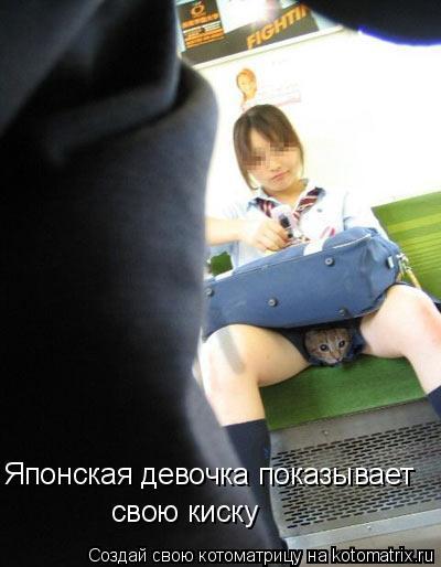 Юнные девочки показывают киску фото 115-769