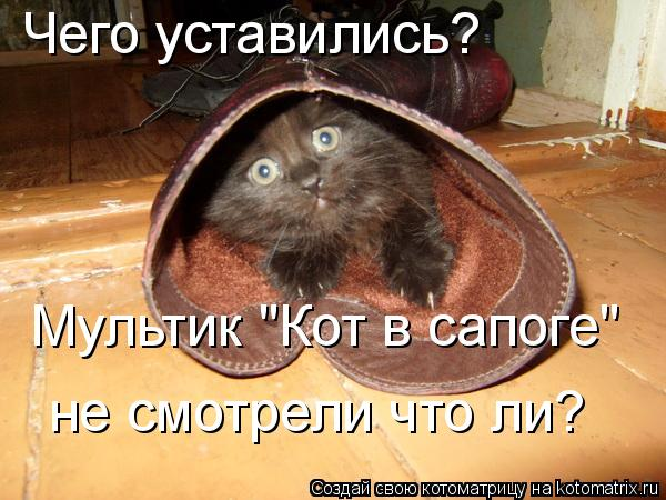 http://kotomatrix.ru/images/lolz/2008/10/29/J4.jpg