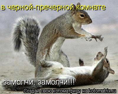 Котоматрица: в черной-пречерной комнате замолчи, замолчи!!!