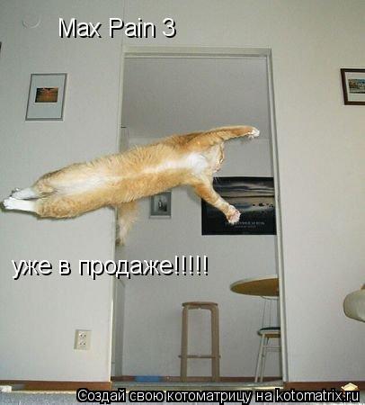 Котоматрица: Max Pain 3 уже в продаже!!!!!