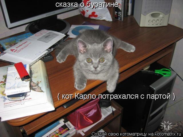 Котоматрица: сказка о буратине ( кот Карло потрахался с партой )