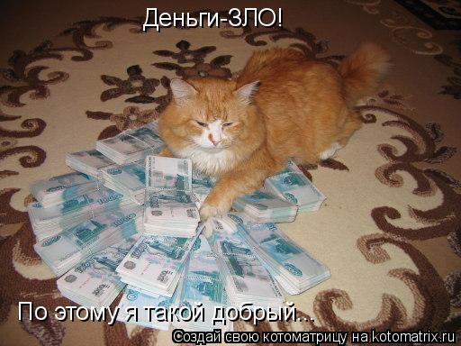 Котоматрица: Деньги-ЗЛО! По этому я такой добрый...