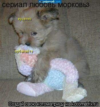 Котоматрица: сериал любовь морковь куценко орбакайте 3