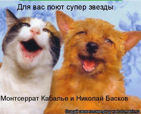 Котоматрица: Монтсеррат Кабалье и Николай Басков Для вас поют супер звезды