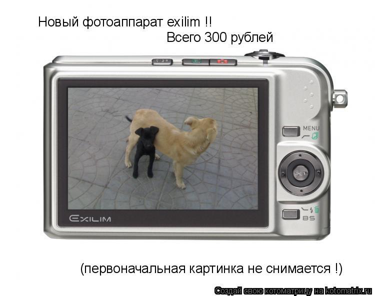 Котоматрица: Новый фотоаппарат exilim !! Всего 300 рублей (первоначальная картинка не снимается !)