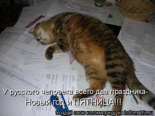 Котоматрица: У русского человека всего два праздника- Новый год и ПЯТНИЦА!!!