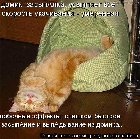 Котоматрица: домик -засыпАлка. усыпляет все.  скорость укачивания - умеренная побочные эффекты: слишком быстрое засыпАние и выпАдывание из домика...