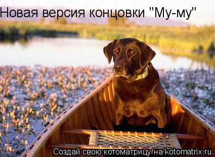 "Котоматрица: Новая версия концовки ""Му-му"""