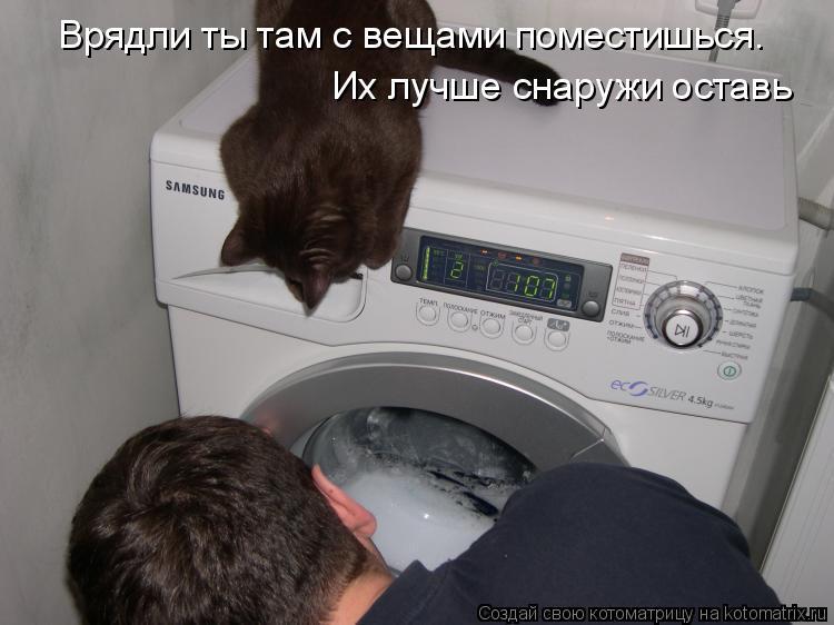 Котоматрица: Врядли ты там с вещами поместишься. Их лучше снаружи оставь