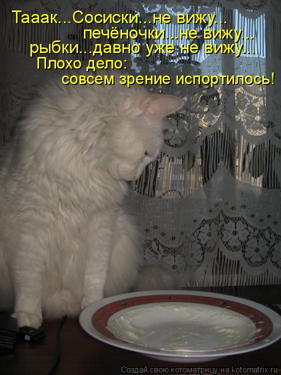 Тааак...Сосиски...не вижу... печёночки...не вижу... рыбки...давно уже не вижу... Плохо дело:  совсем зрение испортилось!