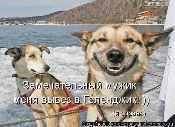 Котоматрица: Замечательный мужик меня вывез в Геленджик! )) (я справа)