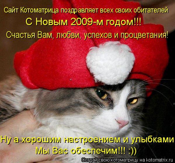 Котоматрица: Сайт Котоматрица поздравляет всех своих обитателей С Новым 2009-м годом!!! Счастья Вам, любви, успехов и процветания! Ну а хорошим настроением