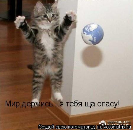 http://kotomatrix.ru/images/lolz/2008/12/31/Xm.jpg