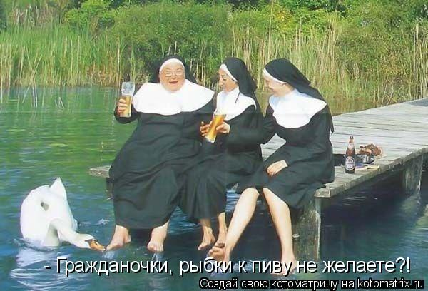 Котоматрица: - Гражданочки, рыбки к пиву не желаете?!