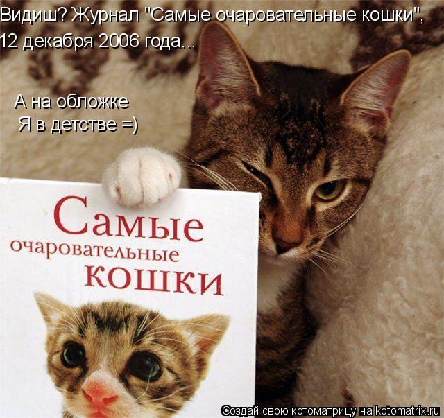 """Котоматрица: Видиш? Журнал """"Самые очаровательные кошки"""", 12 декабря 2006 года... Я в детстве =) А на обложке"""