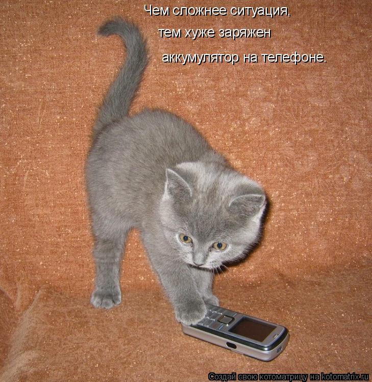 Котоматрица: Чем сложнее ситуация,  тем хуже заряжен аккумулятор на телефоне.