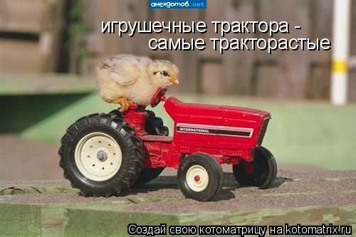 Котоматрица: игрушечные трактора - самые тракторастые