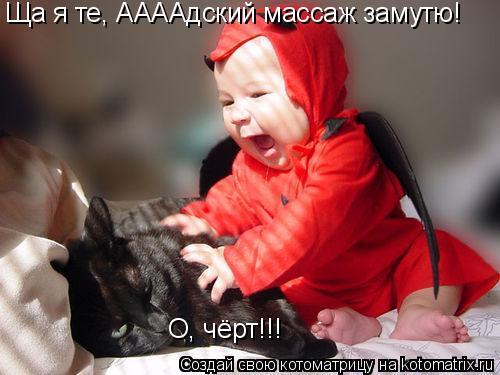 Котоматрица: Ща я те, ААААдский массаж замутю! О, чёрт!!!
